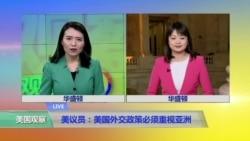 VOA连线:美议员:美国外交政策必须重视亚洲