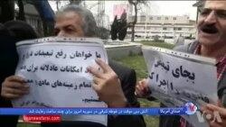 چرا بازنشستگان مقابل وزارت کار در تهران تجمع کردند