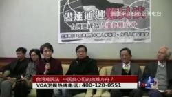 时事大家谈:台湾难民法,中国良心犯的救难方舟?