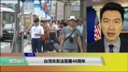 白宫要义(黄耀毅):台湾关系法签署40周年