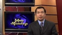 ေသာၾကာေန႔ TV ျမန္မာသတင္း