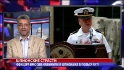 Китайский шпион во флоте США