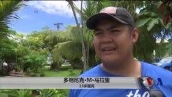 朝鲜推迟导弹攻击 关岛表示欢迎