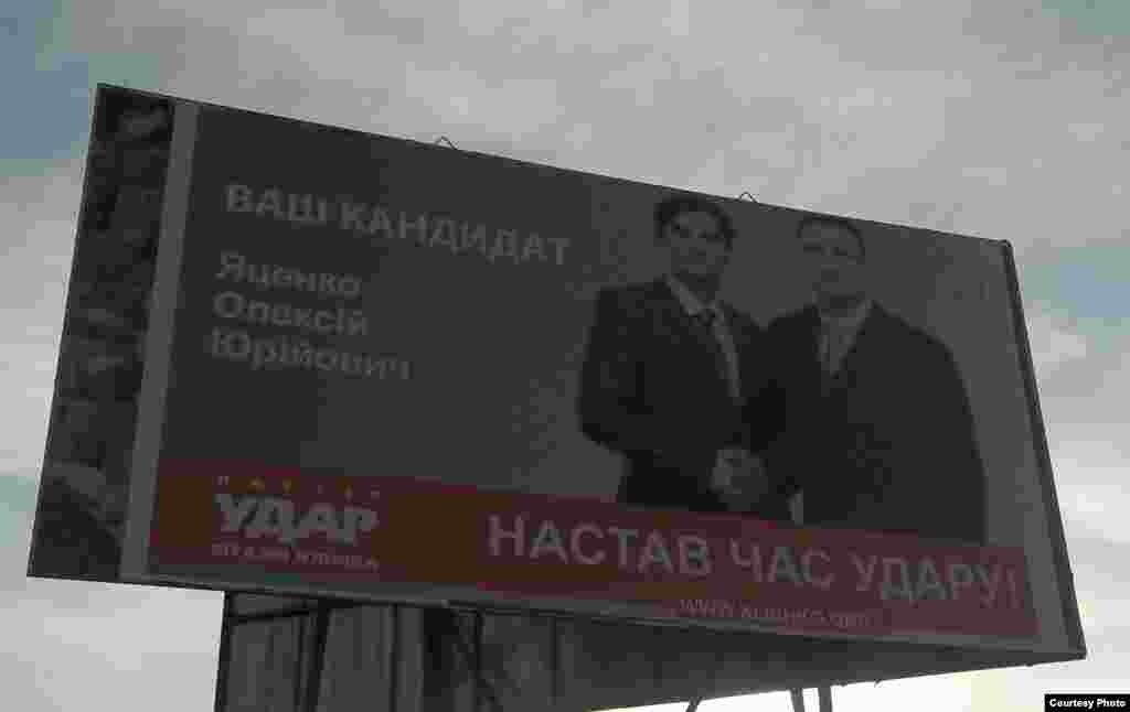 """На Черкащині з'явилися білборди """"УДАР-у"""" без вихідних даних"""