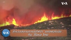 สำรวจสถานการณ์ไฟป่า'แคลิฟอร์เนีย' กับ วีโอเอ ไทย