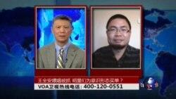 VOA卫视 ( 2014年9月18日 第二小时节目)