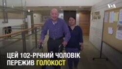 102-річний дідусь, який вижив у Голокості, через 70 років знайомиться із племінником, про якого і гадки не мав. Відео