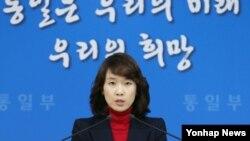 한국 통일부 박수진 부대변인이 30일 서울 세종로 정부서울청사에서 긴급브리핑을 하고 있다.