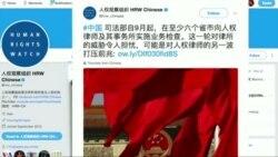 VOA连线(余文生):北京两人权律所遭查,对人权律师的新一波打压?