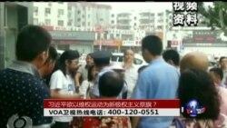 VOA卫视 (2015年7月14日 第二小时节目)