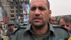 2011-09-14 美國之音視頻新聞: 塔利班襲擊喀布爾14人死亡