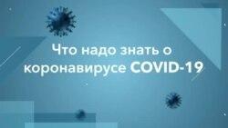 Как не заболеть COVID-19