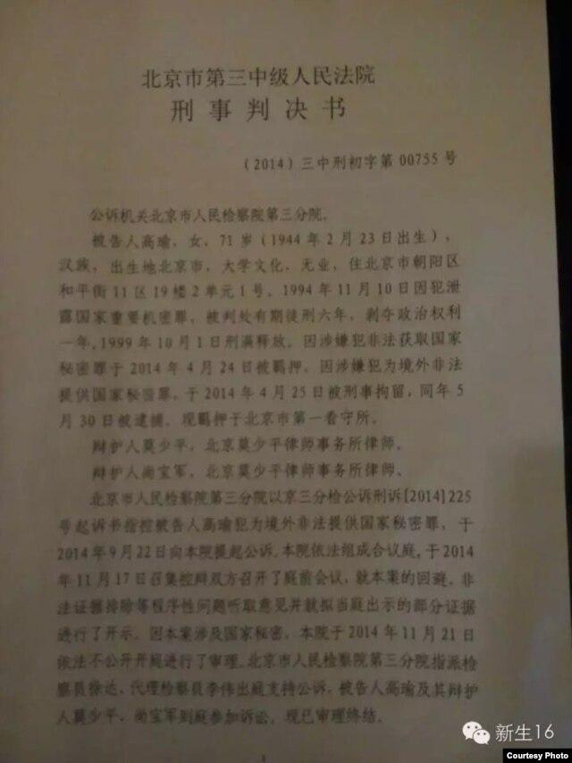 北京市第三中级人民法院对高瑜的《刑事判决书》第一页 (何频提供)