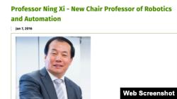 席宁2016年担任香港大学机器人与自动化首席教授的新闻
