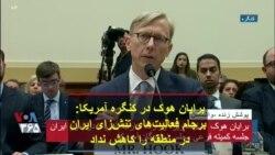 برایان هوک در کنگره آمریکا: برجام فعالیتهای تنشزای ایران در منطقه را کاهش نداد