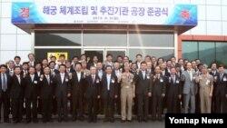 한국 방위산업체인 LIG넥스원은 9일 경북 김천에서 이효구 사장과 방위사업청, 국방과학연구소, 군 관계자 등이 참석한 가운데 대함유도탄 방어유도탄(일명 해궁) 체계조립 및 추진기관 공장 준공식을 개최했다.