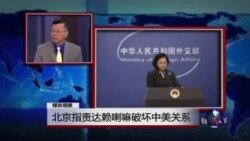 媒体观察:北京指责达赖喇嘛破坏中美关系