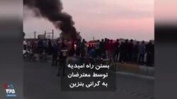 ویدیو ارسالی شما - اعتراض به گرانی ناگهانی قیمت بنزین؛ بستن راه امیدیه در خوزستان