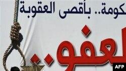 Bahreyn'de Şii Eylemcilere İdam Cezası