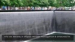 Как теракты 11 сентября 2001 года изменили Америку.