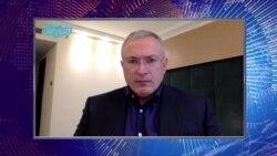 Михаил Ходорковский: мы хотим подготовить российское общество к жизни после Путина