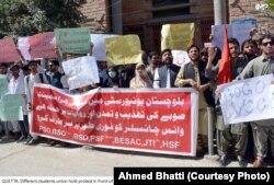 بلوچستان یونیورسٹی میں خفیہ کیمروں سے نگرانی کے خلاف احتجاج