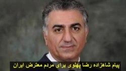 پیام شاهزاده رضا پهلوی برای مردم معترض ایران