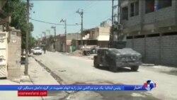 عراق هنوز درگیر بازمانده های داعش است؛ نگرانی آمریکا از بازگشت تروریست ها