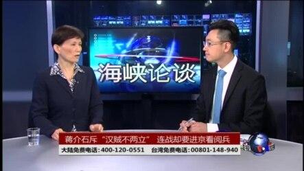"""海峡论谈:蒋介石斥""""汉贼不两立"""",连战却要进京看阅兵"""