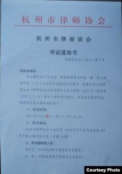 """中国一位律师被浙江省杭州市律师协会以""""涉嫌发表不当言论,损害律师职业形象""""的理由立案调查"""