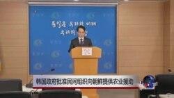 韩国批准民间组织向朝鲜提供农业援助