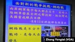 台灣立法院有關兩岸信息戰的質詢圖片 (美國之音張永泰拍攝)