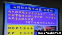 台湾立法院有关两岸信息战的质询图片 (美国之音张永泰拍摄)