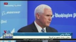 مایک پنس درباره واکنش آمریکا به مرگ روزنامه نگار عربستانی چه گفت