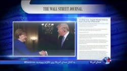 نگاهی به مطبوعات: کشمکش آمریکا و آلمان بر سر تحریم ایران