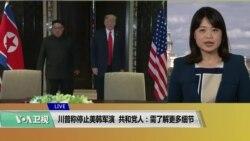 VOA连线(李逸华):川普称停止美韩军演,共和党人:需了解更多细节