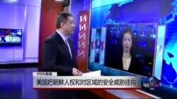 VOA连线:美国把朝鲜人权和对区域的安全威胁挂钩