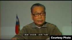 蒋经国对美中建交发表电视谈话 (台湾中华电视公司CTS提供)