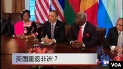 美國總統奧巴馬於白宮會晤非洲四個國家領導人