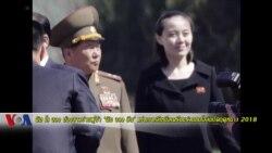น้องสาวท่านผู้นำ 'คิม จอง อึน' แห่งเกาหลีเหนือเตรียมร่วมชมโอลิมปิคฤดูหนาว 2018