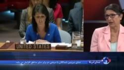 گزارش گیتا آرین از واکنش نماینده آمریکا در سازمان ملل به اظهارات حسن روحانی