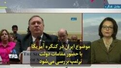 موضوع ایران در کنگره آمریکا با حضور مقامات دولت ترامپ بررسی میشود