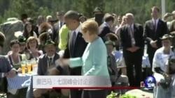 """奥巴马: 七国峰会讨论多种""""困难挑战"""""""