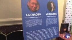 """刘晓波、许志永获美国""""民主奖"""""""