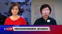 VOA连线(小玉):中国在钓鱼岛附近海域设置浮标,遭日本政府抗议