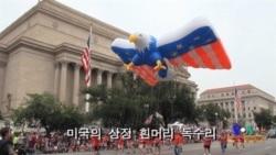 미 독립기념일 '성대한 생일잔치'