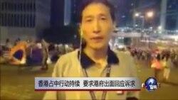 VOA连线:香港占中行动持续 要求港府出面回应诉求