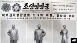 북한 기관지 조선 인민군 . '열린북한방송' 제공 사진
