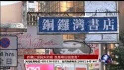 海峡论谈:香港出版商失踪案谁在幕后