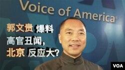 焦点对话:郭文贵不断爆料中共高官丑闻,北京为何反应大?